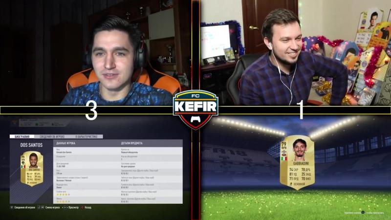 FIFA 18 - КАРТОЧНЫЕ БОИ | КЕФИР ПРОТИВ ДЕНЧИКА