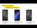 Смартфоны Xiaomi по суперцене!