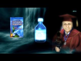 перекись водорода будьте осторожны