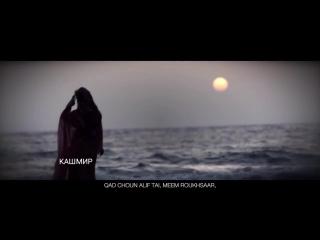Kashmiri Soulful Song / Душевная песня Кашмира