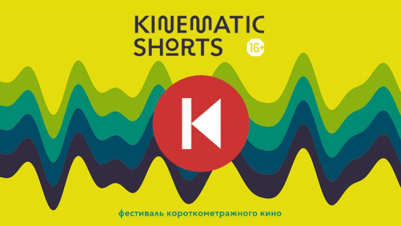 Итоги розыгрыша билета на две персоны с открытой датой на фестиваль короткометражных фильмов Kinematic Shorts в Дом кино
