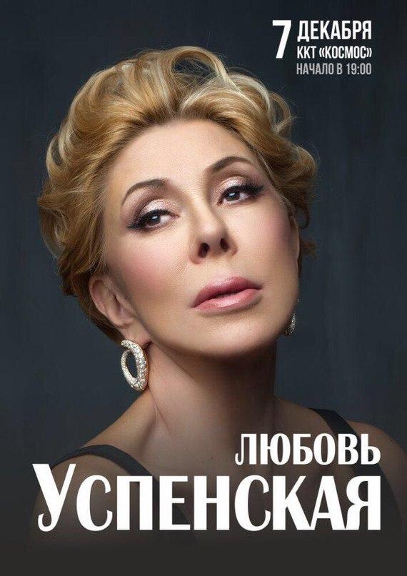 Любовь Успенская | Москва