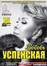 Любовь Успенская фото #12