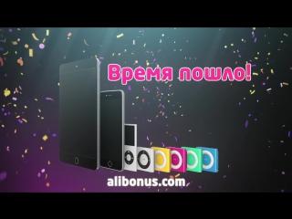 Alibonus.com - Возвращает 10% с Aliexpress! Конкурс