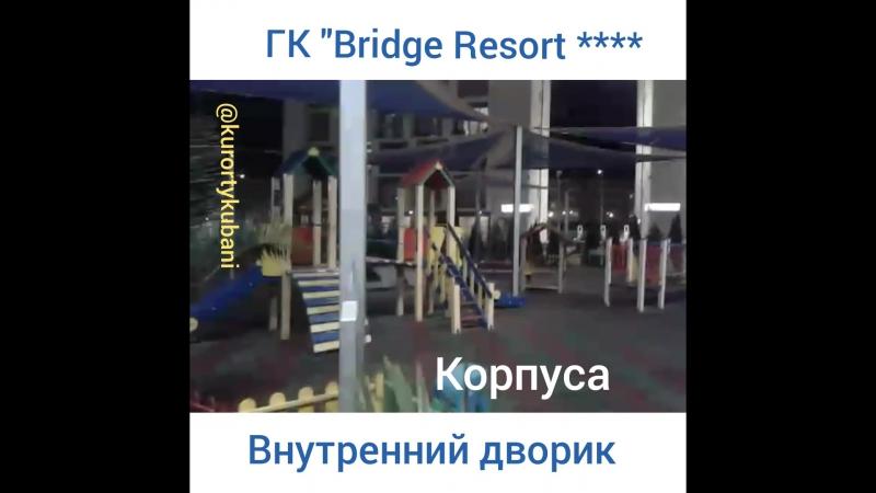 Гостиничный комплекс Bridge Resort ****. Внутренний дворик.