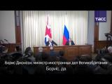 Сергей Лавров о доверии Борису Джонсону