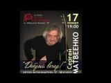 Рождественское турне Сергея Матвеенко 2018 год