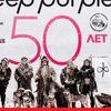 30 мая 2018 | Deep Purple | Москва,Олимпийский