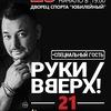 РУКИ ВВЕРХ!   Смоленск   25 мая   ДС Юбилейный