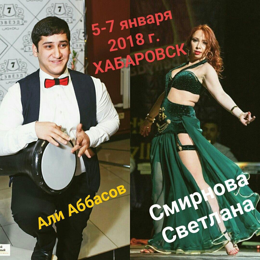 Афиша Хабаровск Интенсив со Светланой Смирновой и Али Аббасовым!