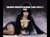 Эльвира: повелительница тьмы 2 2002, видео группы https://vk.com/horror80
