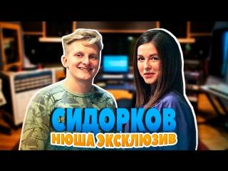 Сидорков Влог 18: Нюша раскрыла тайну создания своих песен