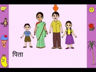 Relatives (Hindi)