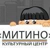 "Культурный центр ""Митино"""