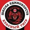 """Семейный клуб """"Красный Тигр"""""""