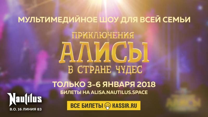 Приключения Алисы в стране чудес - тизер шоу 2018