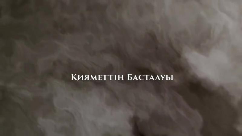 Қиямет Қалай Басталады Ерлан Ақатаев ᴴᴰ 720 X 1280 mp4