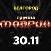 "МАВРИН | 30.11.17 | БЕЛГОРОД, клуб ""SODA"""