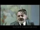 Мой фюрер, русские запретили скайп...(Гитлер и Скайп)