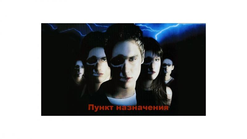 Пункт назначения (2000)-1