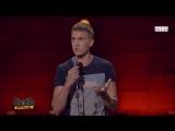 Stand Up: Алексей Щербаков - Момент страха