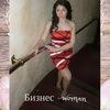 Бизнес-woman|блог Анастасии Грасс