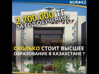 Сколько стоит высшее образование в Казахстане
