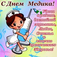 С Днем Медика!