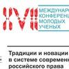 Традиции и новации в системе российского права