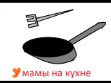 У мамы на кухне 1 Сезон 1 Серия