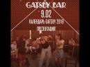 9 Февраля - Календарь Gatsby 2018 | Gatsby Bar