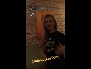 Алиса Кожикина // Instagram