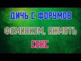 ЖЕСТЬ С ФОРУМОВ | ЖЕНСКИЕ ФОРУМЫ | 18+