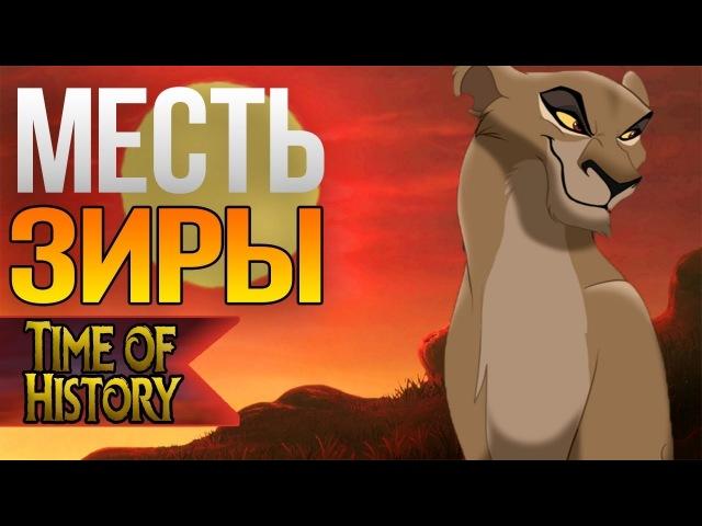 54 Король Лев: Если бы Зира узнала, что гиены убили Шрама? (теория)
