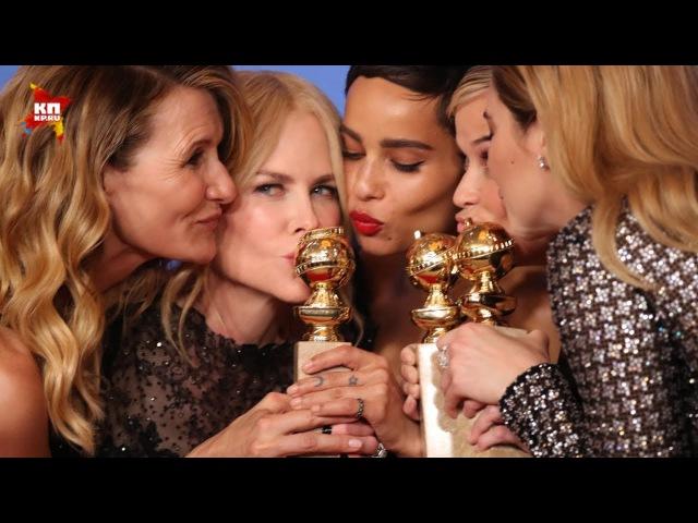 «Золотой глобус - 2018» - взлеты и провалы фестиваля