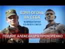 ОГОНЬ НА СЕБЯ (Александр Прохоренко) - Подвиг бойца(РУССКОГО ОФИЦЕРА)