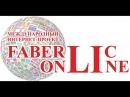 Акция новичка 2 ой каталог 2018 Фаберлик онлайн