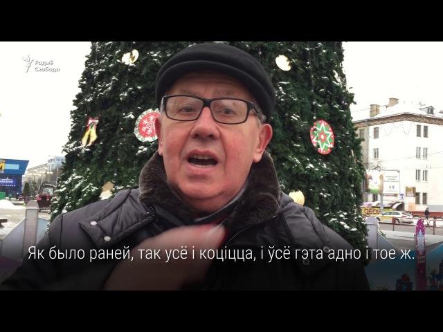 Дзякуй прэзыдэнту было шмат сьвятаў і ўсё кепска Беларусы пра 2017 год РадыёСвабода