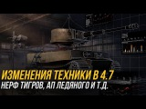 ИЗМЕНЕНИЯ ТАНКОВ В ОБНОВЛЕНИИ 4.7 / НЕРФ ТИГРОВ, АП Т-62А И Т Д,