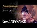 Сергей Труханов. Гиперион , 24.03.16