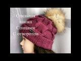 Стильная,модная,тёплая шапка с отворотом из пряжи Ализе Лана Голд классик