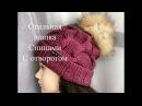Стильная модная тёплая шапка с отворотом из пряжи Ализе Лана Голд классик