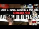 ЖИТЬ   SMASH, Полина Гагарина Егор Крид - Команда 2018   Piano Cover
