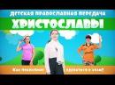 Детская передача Христославы . 1 выпуск