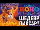Тайна Коко – ЛУЧШИЙ МУЛЬТФИЛЬМ 2017 ГОДА обзор