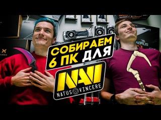 Собираем МОЩНЫЕ ПК для NAVI с Intel i7-8700K и GeForce GTX 1080 Ti