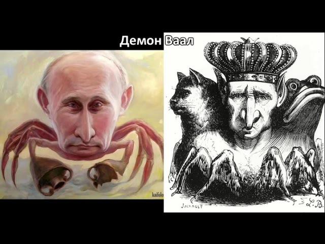 АНТИХРИСТ Путин-Шеломов коронован для ГОЕВ пока секретно