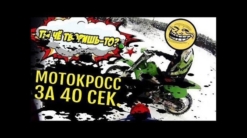 Jet Никитос пробуют мотокросс за 40 СЕКУНД