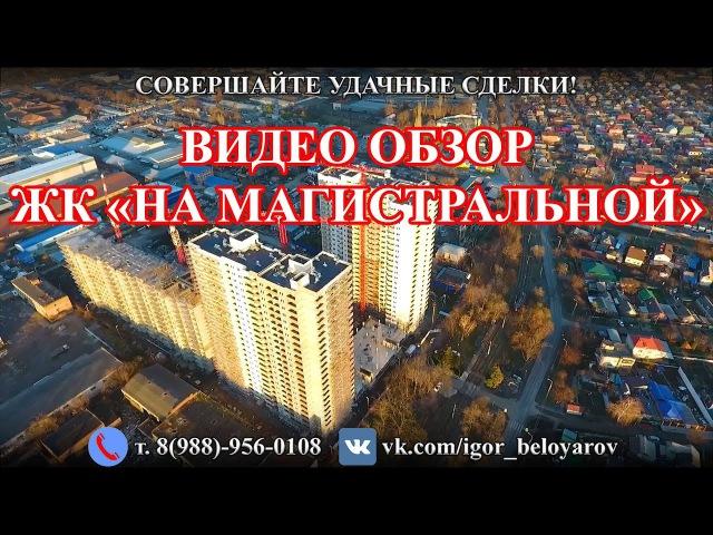 ✅ЖК НА МАГИСТРАЛЬНОЙ в г Краснодар, новостройка, видео обзор декабрь 2017