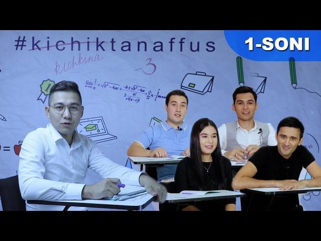 Kichkina tanaffus 1-soni | Кичкина танаффус 1-сони